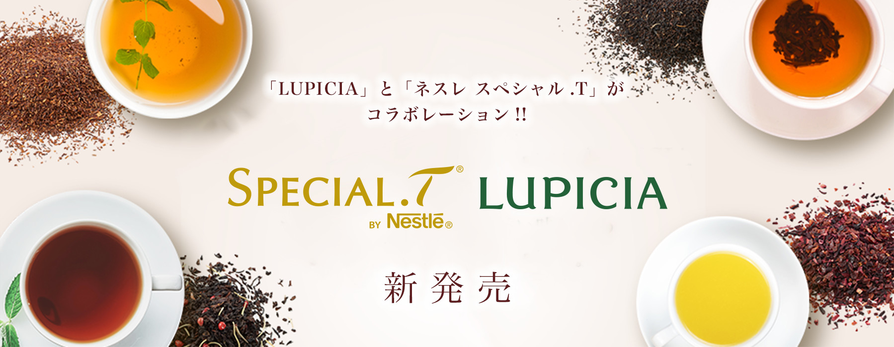 「LUPICIA」と「ネスレ スペシャル.T」がコラボレーション!! Special.T blended by LUPICIA 新発売!!